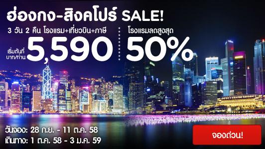 promotion-airasiago-hong-kong-singapore-sale