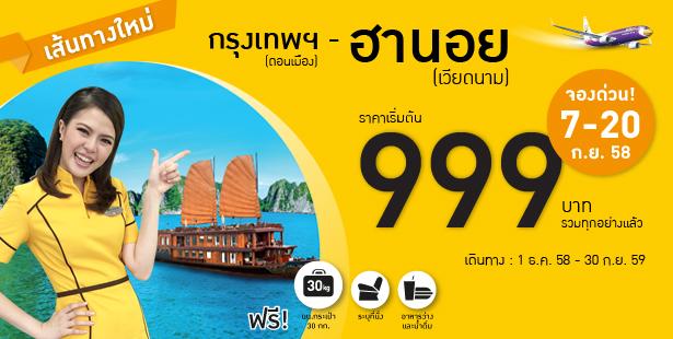 promotion-nokair-bangkok-to-hanoi-vietnam