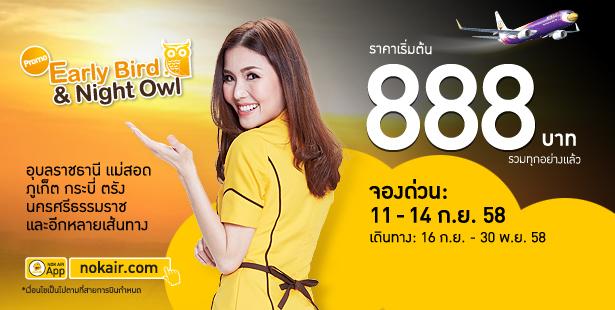 promotion-nokair-early-bird-night-owl-888-baht