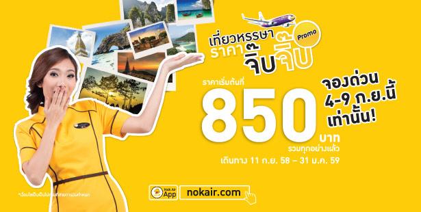 promotion-nokair-fun-trip-850-baht