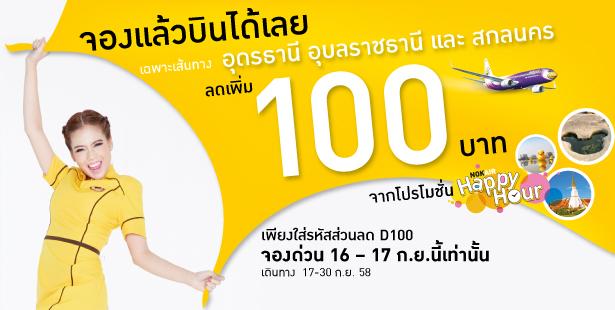 promotion-nokair-happy-hour-D100