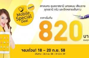 promotion-nokair-mobile-special-deal-sep-2015