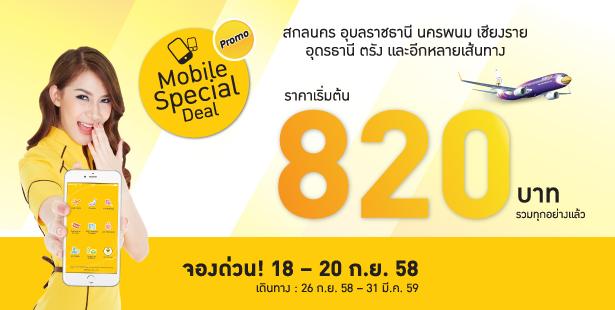 promotion-nokair-mobile-special-deal-sep-2015