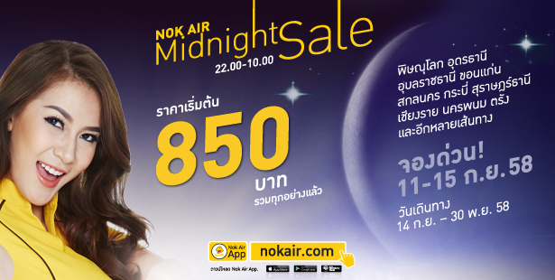 promotion-nokair-sep-midnight-sale-850-baht