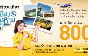 promotion-nokair-travel-thailand-hidden-gems