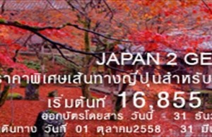promotion-thaiairways-2015-japan-2-gether-1
