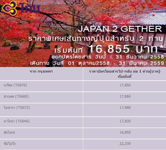 promotion-thaiairways-2015-japan-2-gether