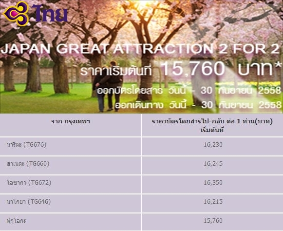 promotion-thaiairways-2015-japan-great-attraction-2-for-2