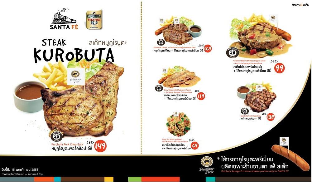 santa-fe-promotion-steak-kurobuta-festival-2015