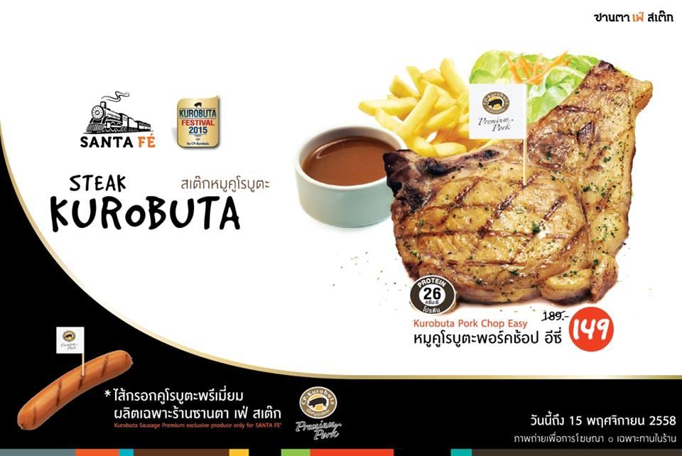 santa-fe-promotion-steak-kurobuta-pork-chop-easy