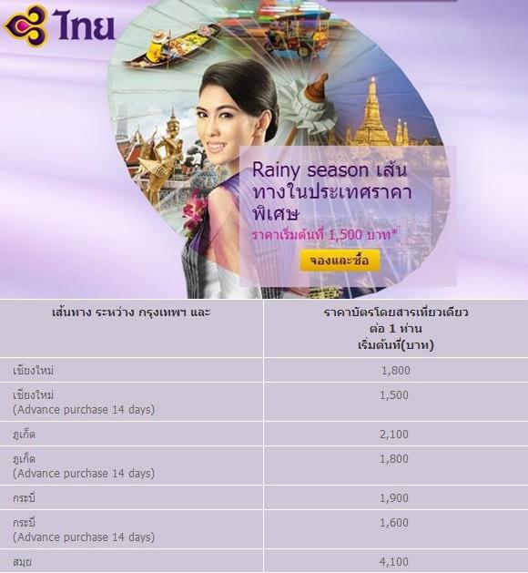 thaiairways-promotion-2015-rainy-season-domestic-special-fare-1