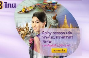 thaiairways-promotion-2015-rainy-season-domestic-special-fare