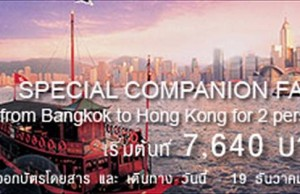 thaiairways-promotion-2015-special-companion-fare-bangkok-to-hong-kong