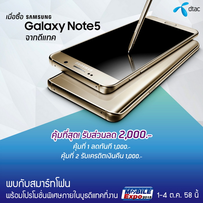 thailand-mobile-expo-2015-promotions-05-dtac