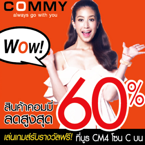 thailand-mobile-expo-2015-promotions-07-commy