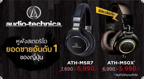 thailand-mobile-expo-2015-promotions-10-audio-technika