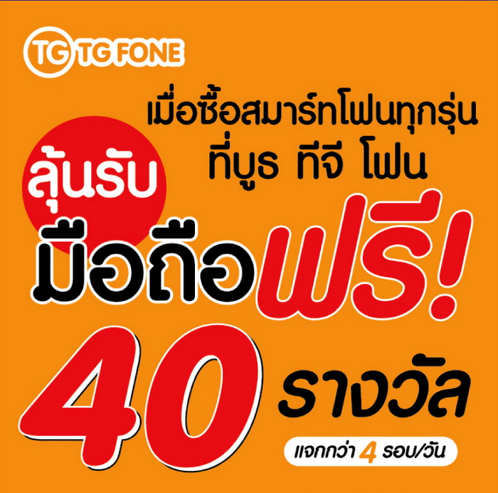thailand-mobile-expo-2015-promotions-11-TGfone