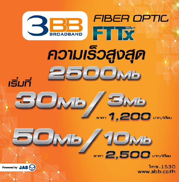 thailand-mobile-expo-2015-promotions-25-3bb