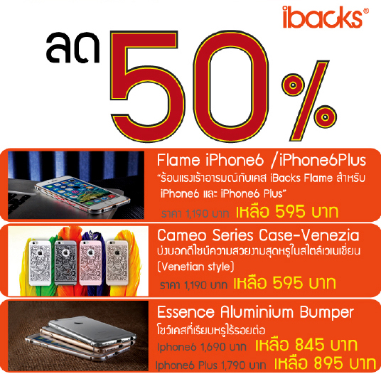 thailand-mobile-expo-2015-promotions-29-iback