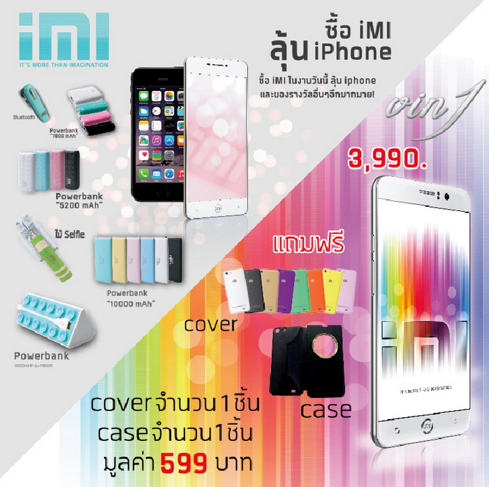thailand-mobile-expo-2015-promotions-33-imi