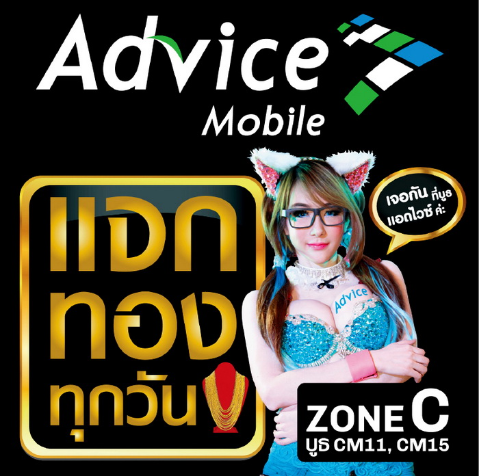 thailand-mobile-expo-2015-promotions-35-advice