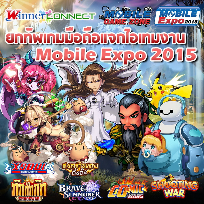 thailand-mobile-expo-2015-promotions-gamezone_02