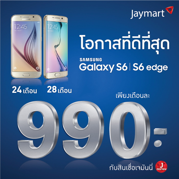 thailand-mobile-expo-2015-promotions-jaymart_01