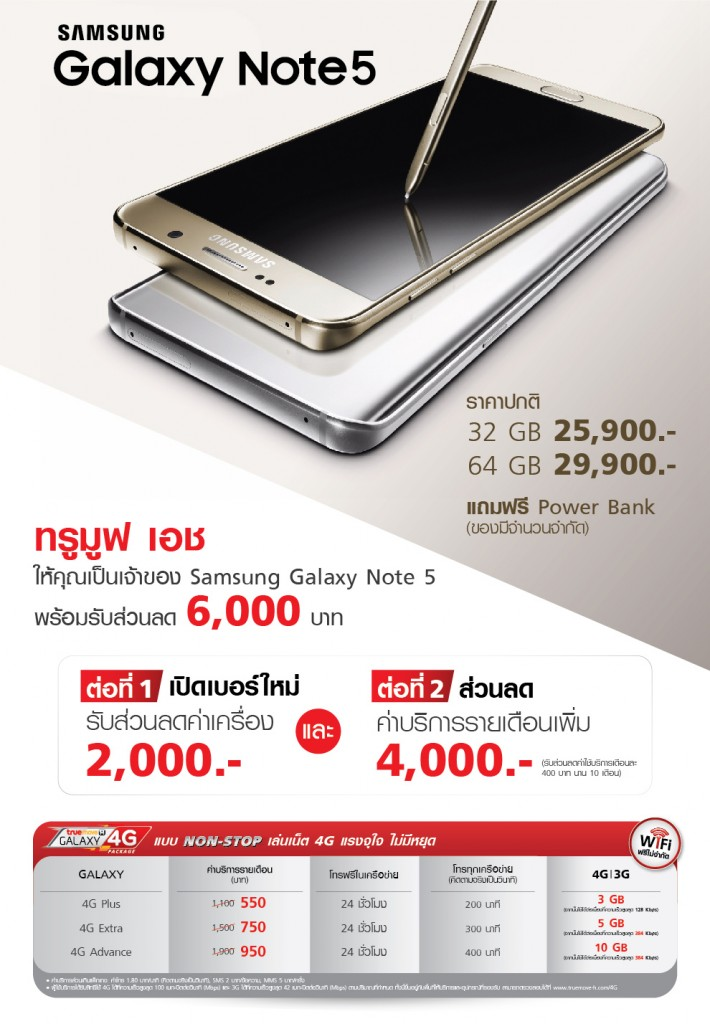 thailand-mobile-expo-2015-promotions-truemoveh-4