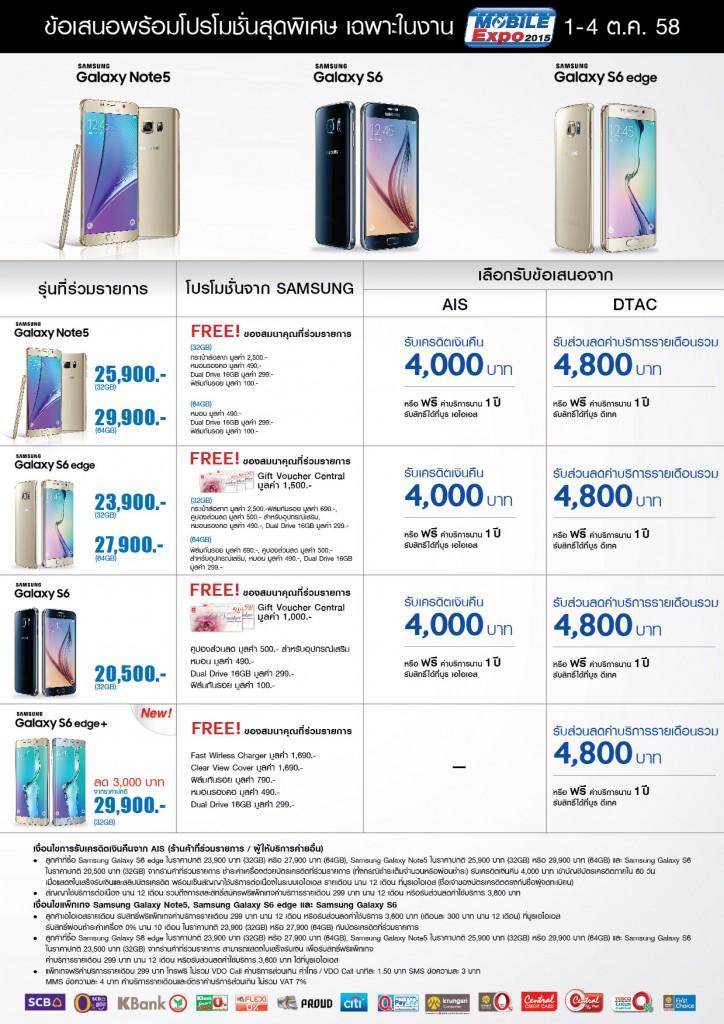 thailand-mobile-expo-2015-samsung-pro-ais-dtac