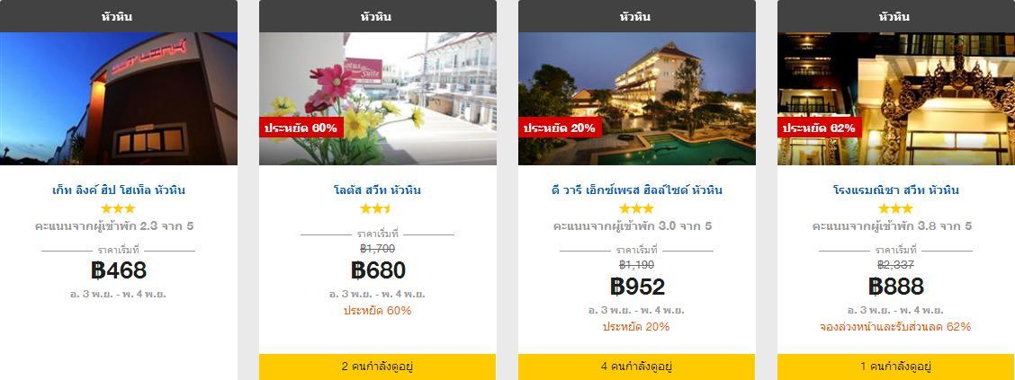 airasiago-promotion-thailand-grand-sale-huahin