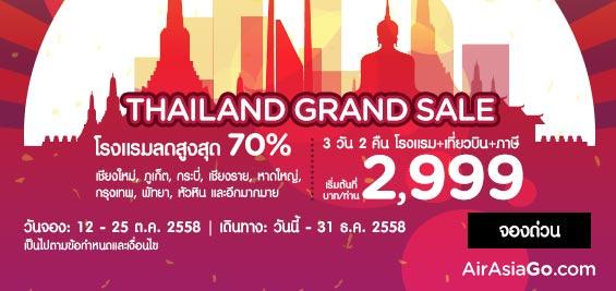 airasiago-promotion-thailand-grand-sale-oct-2015
