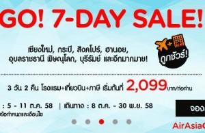 airasiago-promoton-7-day-sale