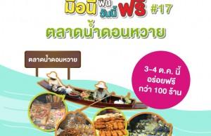 ais-live-360-eat-fin-don-wai-floating-market