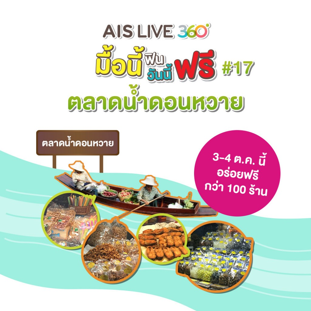 ais-live-360-eat-fin-don-wai-floating-market