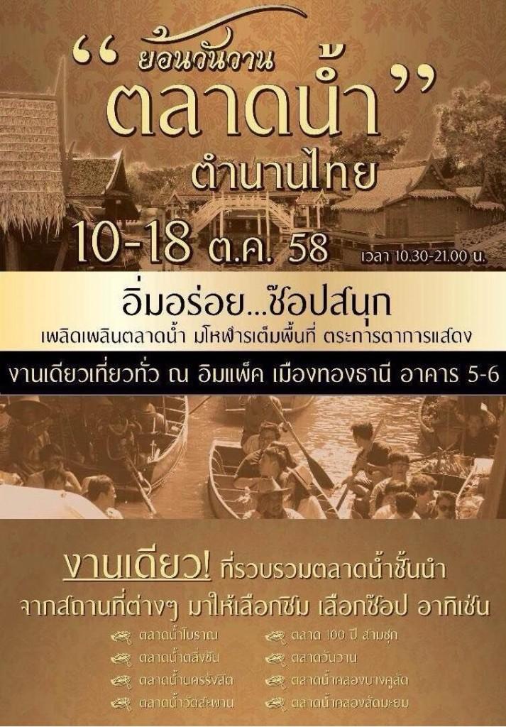 impact-arena-floating-market-legend-thailand-2015