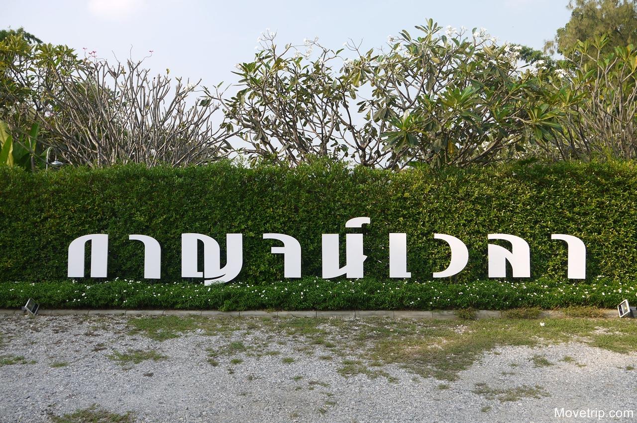 kanvela-resort-kanchanaburi-2