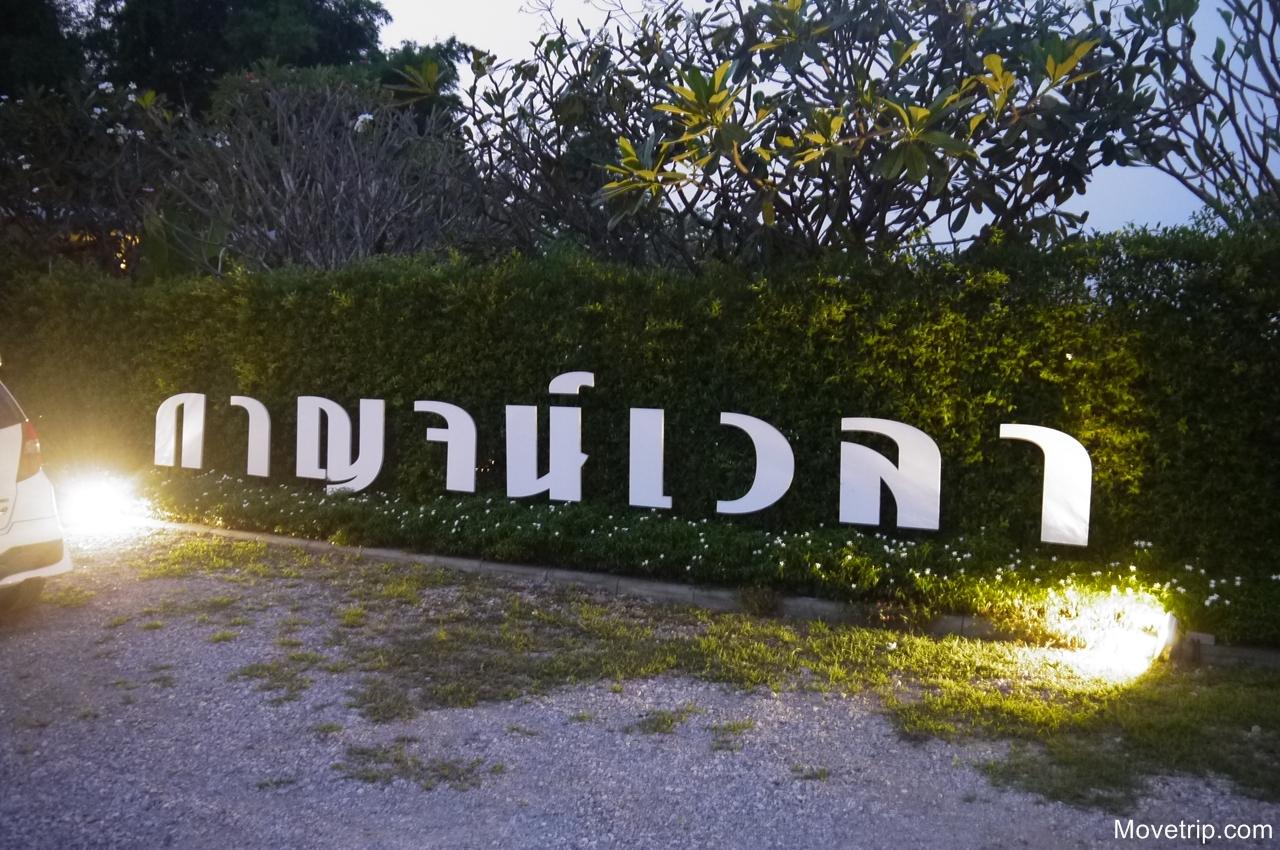 kanvela-resort-kanchanaburi-44