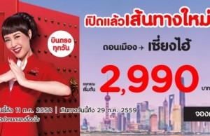 promotion-airasia-bangkok-shanghai-launch