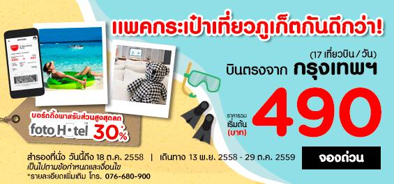 promotion-airasia-bangkok-to-phuket-490-baht