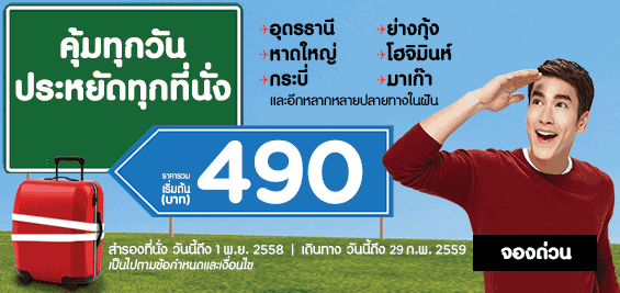 promotion-airasia-everyday-low-fares-490-baht