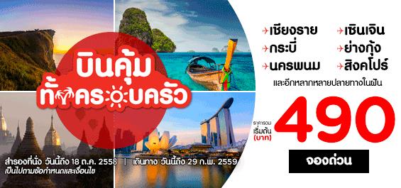 promotion-airasia-family-holidays-490-baht