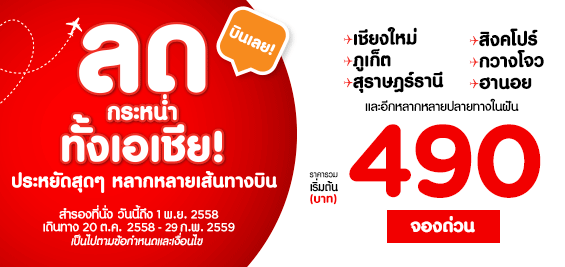 promotion-airasia-on-sale-490-baht