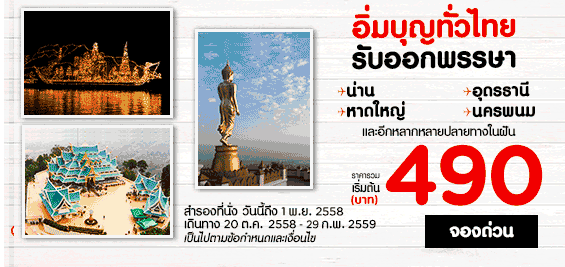 promotion-airasia-spiritual-side-of-thailand