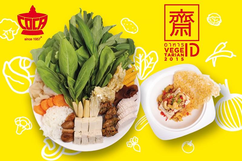 promotion-coca-restaurant-vegetarian-festival-2015