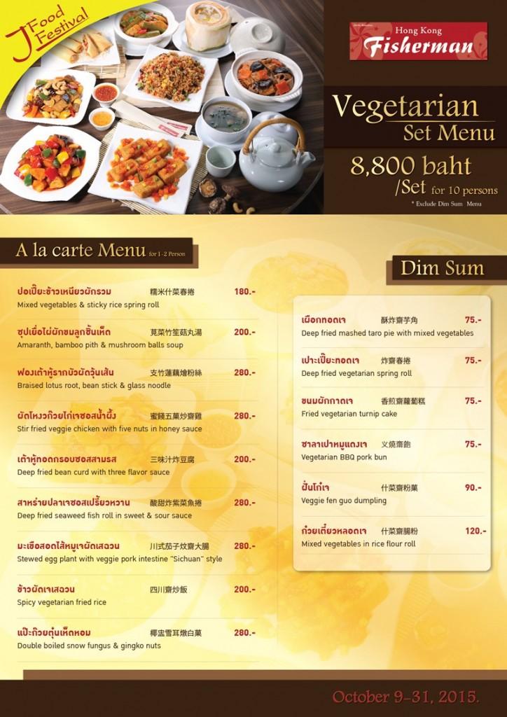 promotion-hong-kong-fisherman-vegetarian-festival-2015-2