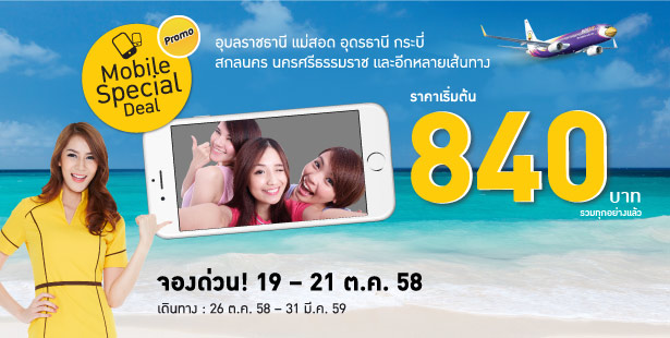promotion-nokair-mobile-special-deal-oct-2015