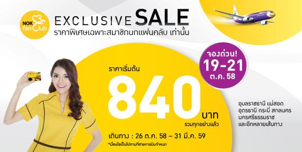 promotion-nokair-nfc-exclusive-sale-840-baht