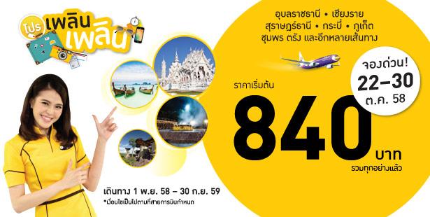 promotion-nokair-ploen-ploen-840-baht