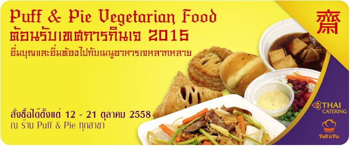promotion-puff-and-pie-vegetarian-festival-2015-1