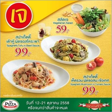promotion-the-pizza-company-vegetarian-festival-2015